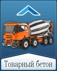 Бетон в Великом Новгороде