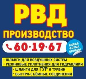 "Производство РВД ГК ""Земстрой-Н"""